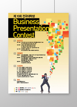 business presentation contest 포스터